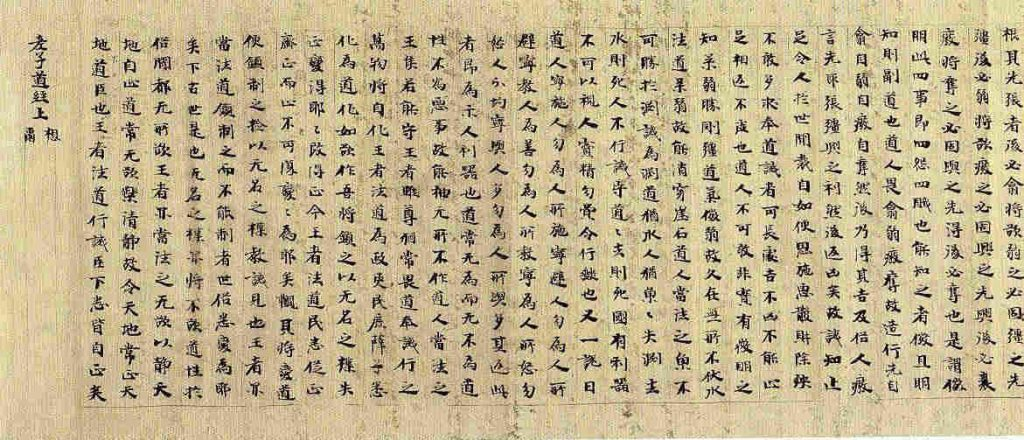 daode-jing-livre-de-la-voie-laozi